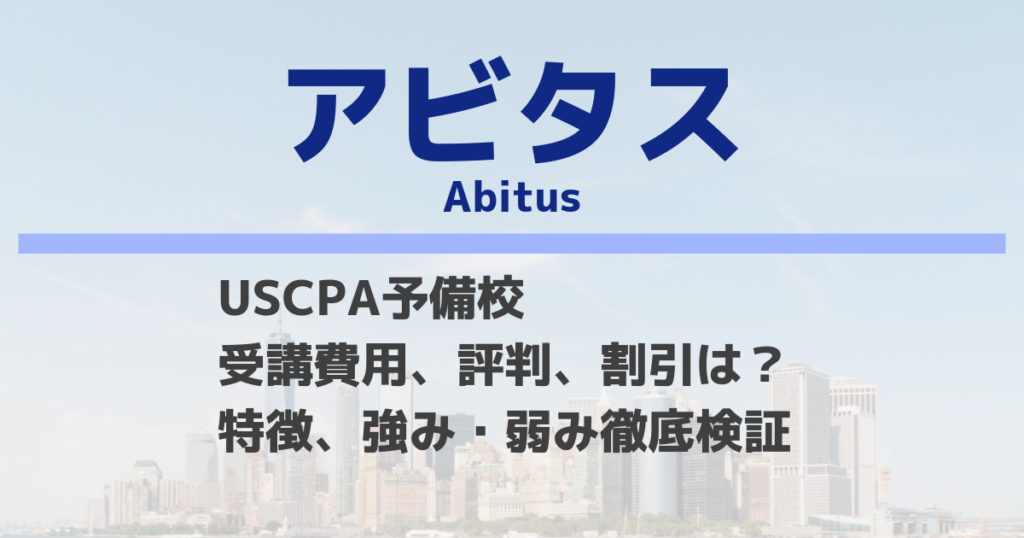Abitus_uscpa_reputation cost campaign_003