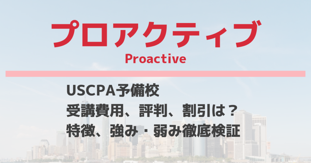 Proactive_uscpa_reputation fee campaign_002