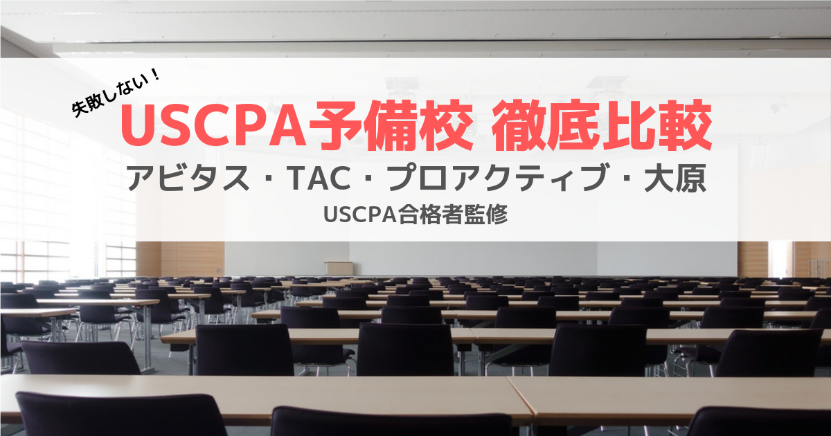 USCPA school comparizon_eye-catch_006