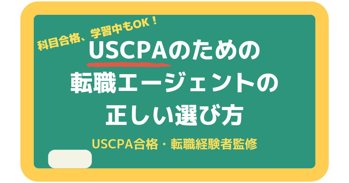 uscpa job changing_041