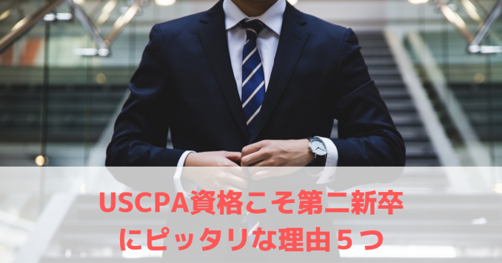 uscpa-second-graduate_007