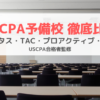 失敗しないUSCPA予備校4校徹底比較、講座、費用まとめ【合格者監修】