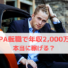 USCPAで年収2,000万円は本当に稼げる?日本vsアメリカ【調査結果】